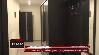 Багатодітна родина з Борисполя отримала квартиру у подарунок(Телеканал Бориспіль - канал вашого міста! Коментуйте цей матеріал на сайті телеканалу