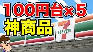 【激オススメ】セブンで100円台の神商品ベスト5!! 【Recommend】Convenience Store 100 Yen Items