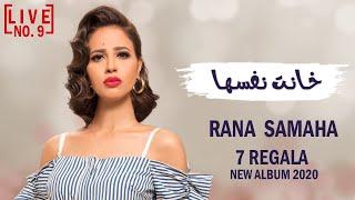 رنا سماحة - خانت نفسها (الكليب الرسمي - Official Music Video) Rana Samaha - Khanet Nfsaha