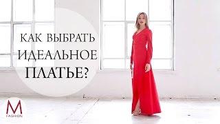 Как выбрать идеальное вечернее платье? Маха Одетая.