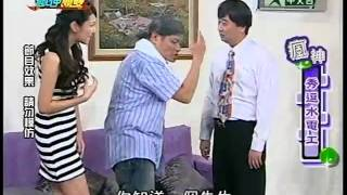 20111210瘋神無雙part1 秀逗水電工 thumbnail