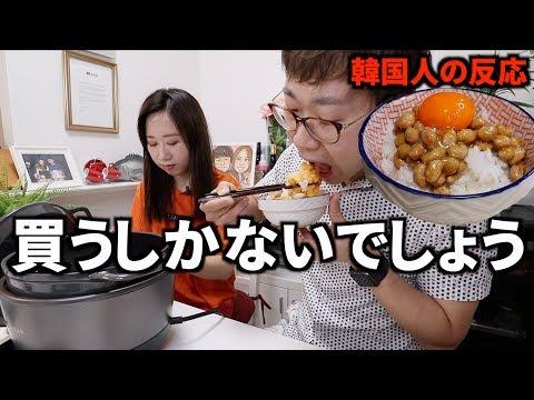 韓国人が不買運動せずに日本製品を買った理由|バーミキュラライスポットで納豆卵かけご飯を作る!