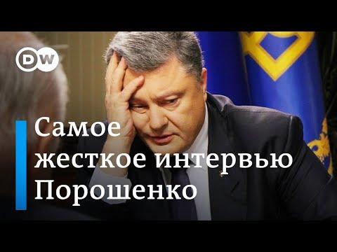 Смотреть Самое нашумевшее интервью Порошенко, или Hard Talk с президентом Украины - Conflict Zone на русском онлайн