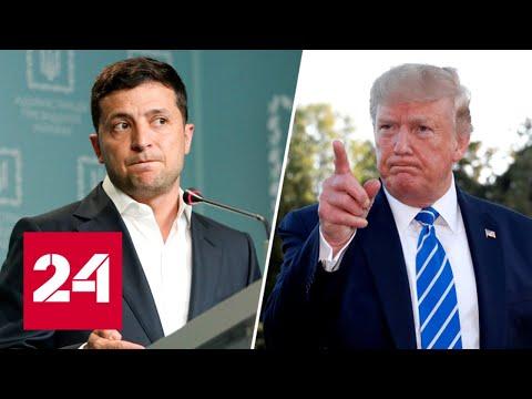 Зеленский ставит под угрозу украинско-американские отношения. 60 минут от 26.05.20