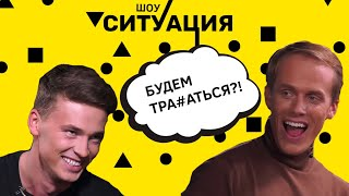 ШОУ #СИТУАЦИЯ 2 || Богдан Шелудяк || ИМПРОВИЗАЦИЯ || ШОКЕРЫ
