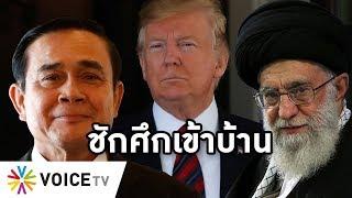 Overview - รัฐบาลชักศึกเข้าบ้าน ดอนปากดีโอ่สหรัฐแจ้งไทยล่วงหน้า 1 วัน ก่อนฆ่าผู้นำอิหร่าน