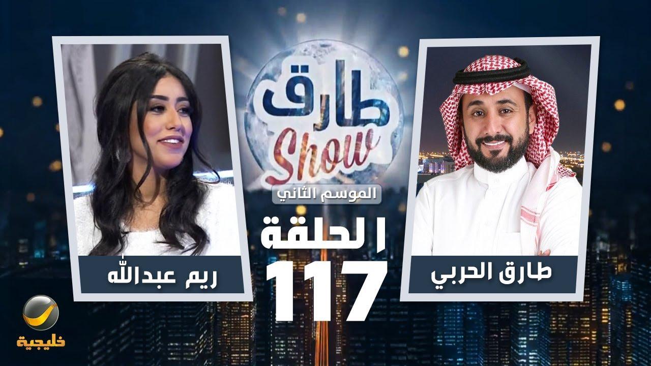 برنامج طارق شو الموسم الثاني الحلقة 117 - ضيفة الحلقة ريم عبدالله