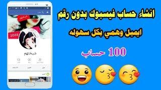 انشاء حساب فيسبوك وهمي بدون رقم هاتف فقط ايميل وهمي 2019