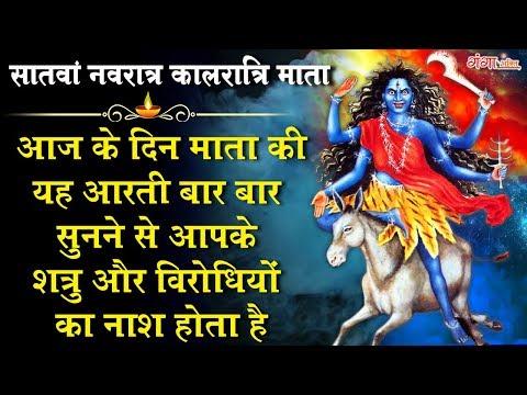Video - माता कालरात्रि की सुबह आरती                 नवरात्री का सातवा दिन                      जय मातादि