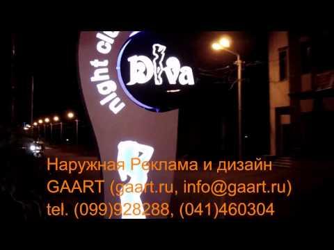 Diva Club дизайн и сборка наружной рекламы GAART Ru