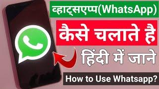 WhatApp Kaise Chalate hai How to Use WhatsApp