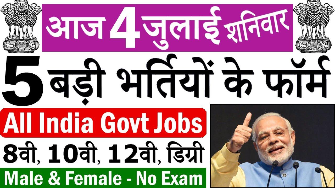 4 जुलाई 2020 की 5 बड़ी भर्तियां #602 || Latest Government Jobs 2020