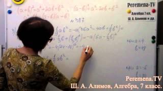 Алгебра, Ш  А  Алимов, 7 й класс, задача 387