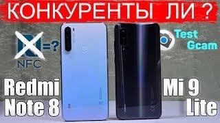 Сравнение Xiaomi Mi 9 Lite и Redmi Note 8  СТОИТ ли ЭКОНОМИТЬ когда NFC не НУЖЕН и ВЕЛИКА ли РАЗНИЦА