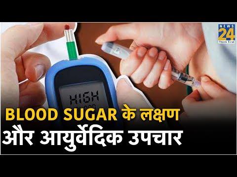 sanjeevani:-blood-sugar-के-लक्षण-और-आयुर्वेदिक-उपचार