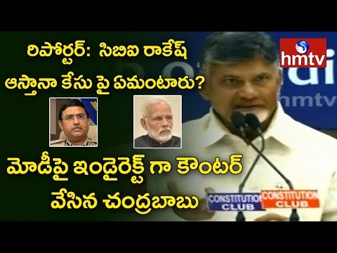 Chandrababu Counter To Modi On CBI Rakesh Asthana Case | CBN Interacts With National Media | hmtv