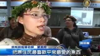新唐人亞太台2012年6月12日訊】鏡頭來到南投。原本是原住民用來解酒提神...