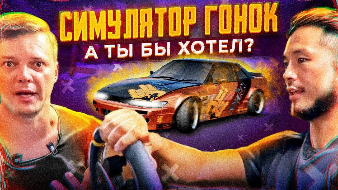 Дрифт - симулятор Simagic. Игрушка или будущее автоспорта в Гонконге? | URBAN (eng sub)