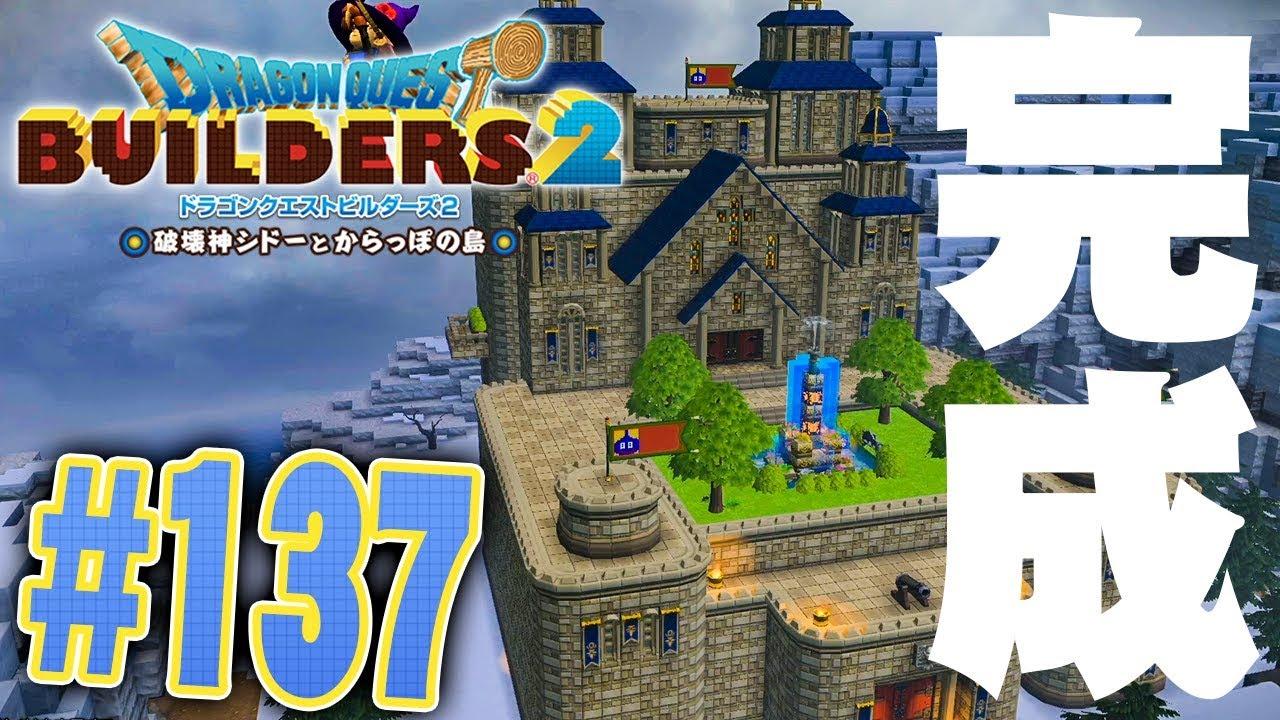 青の開拓地 城
