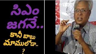 జగనే సిఎం... కానీ బాబు మామూలోడా ..ఇదే ఉండవల్లి విశ్లేషణ || east news || undavalli