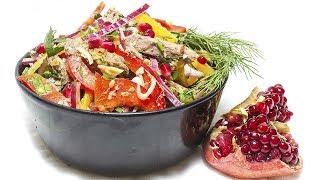 """Салат """"ТБИЛИСИ"""" с фасолью и мясом."""