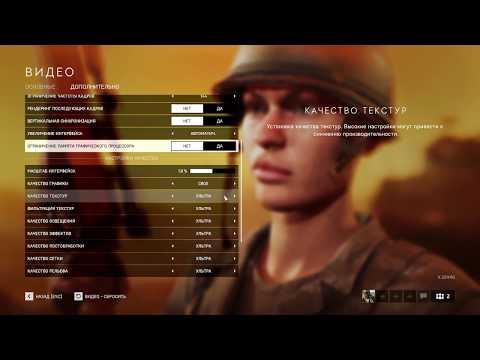 """Настройка графики Battlefield V для эффективной игры по сети 2020 - Убираем """"МЫЛО"""""""