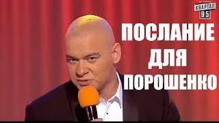 РЖАКА! Петиция Порошенко - или что-то решай или увидимся на Майдане | Вечерний Квартал 95 Лучшее