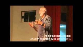 寶貝狗協會 John Rogerson [dog Behaviour] 課程1-2