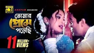 Tomar Preme Porechi | তোমার প্রেমে পড়েছি | HD | Ferdous & Purnima | Bolo Na Bhalobasi | Anupam | HD
