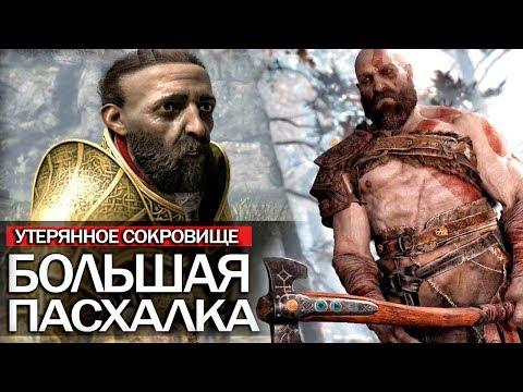 God of War: