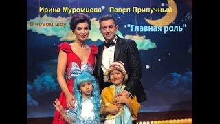 """Прилучный-""""Главная роль""""(съемки шоу!)"""