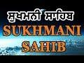 SUKHMANI SAHIB JI (voice by bhai harbans singh ji jagadhari wale)