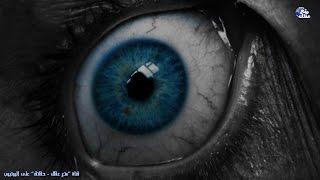50 حقيقة مذهلة عن العين ستصيبك بذهول تام - سبحان الله