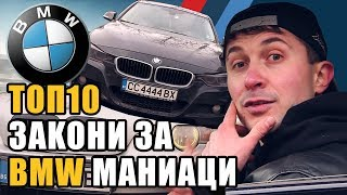 Топ 10 Закони за BMW маниаци