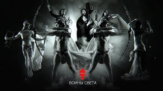 Brutto - Воины света