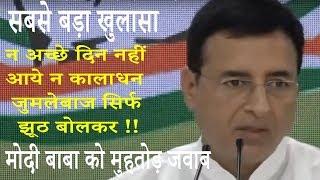 किया सबसे बड़ा खुलासा - मोदी बाबा को मुहतोड़ जवाब !न अच्छे दिन नहीं आये न कालाधन says Congress