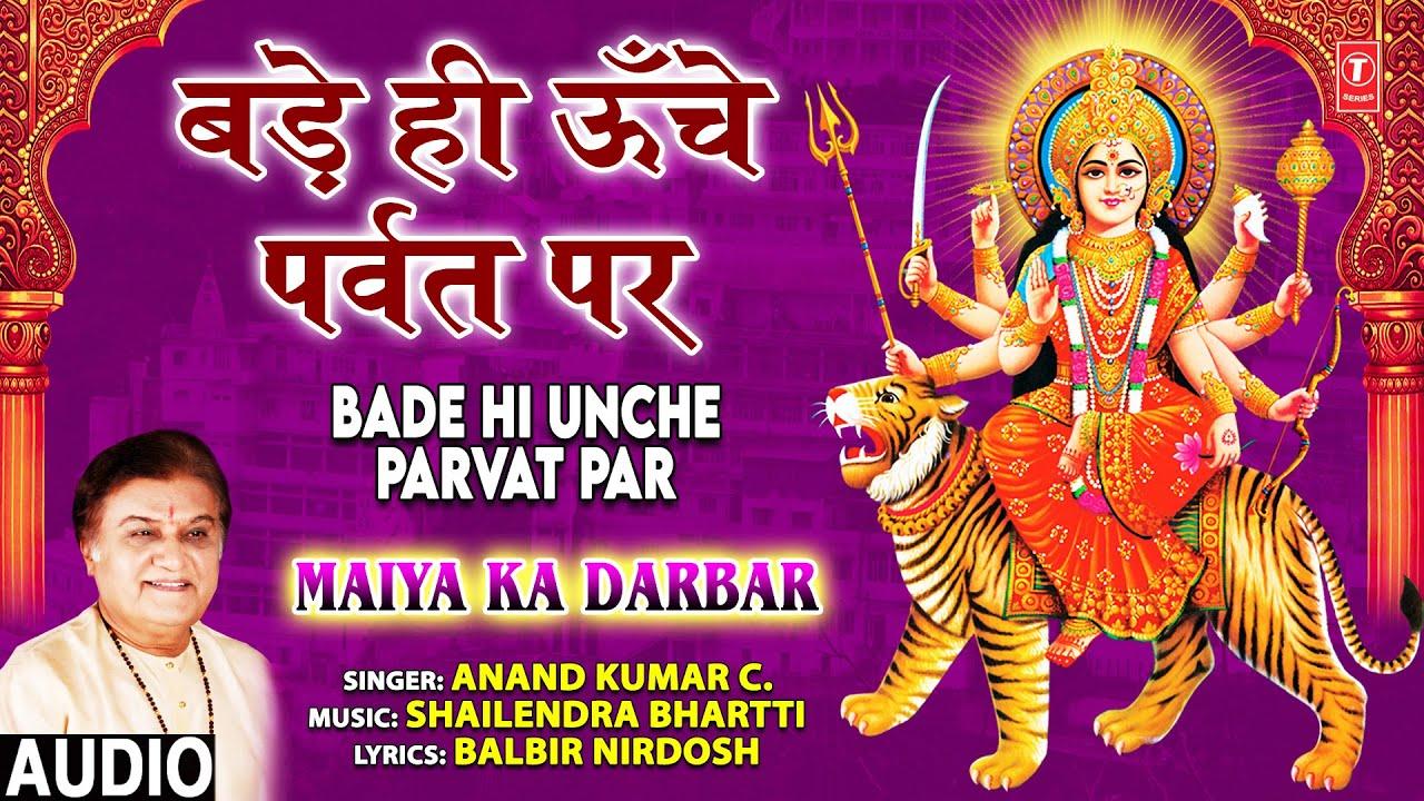 Bade Hi Unce Parvat Par I Devi Bhajan I ANAND KUMAR C I Maiya Ka Darbar