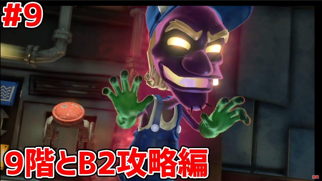 ルイージ マンション 3 b2