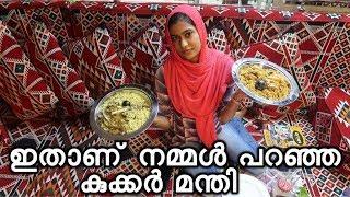Cooker Mandi Awesome Food | ഇതാണ് നമ്മൾ പറഞ്ഞ കുക്കർ മന്തി