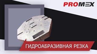 Гидроабразивная резка металла ООО Промэкс(, 2015-02-18T11:18:25.000Z)