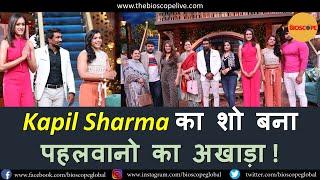 Kapil Sharma का शो बना पहलवानो का अखाड़ा Sakshi malik Yogeshwar Dutt The Kapil Sharma Show
