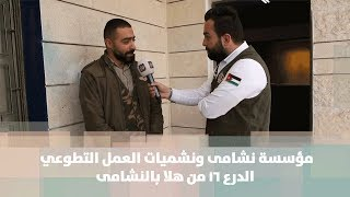 مؤسسة نشامى ونشميات العمل التطوعي - الدرع 16 من هلا بالنشامى - معاذ الردايدة