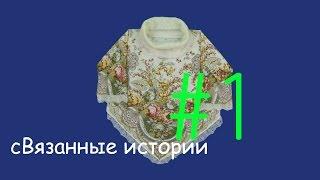 Свитер из Павлопосадского платка(В этом видео я покажу как, используя Павлопосадский платок, сделать свитер., 2014-08-22T17:57:00.000Z)