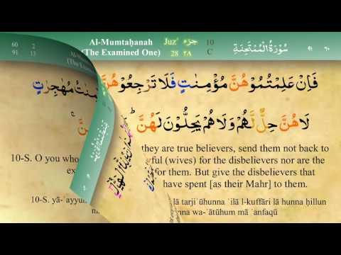 060 Surah Al Mumtahina with Tajweed by Mishary Al Afasy (iRecite)