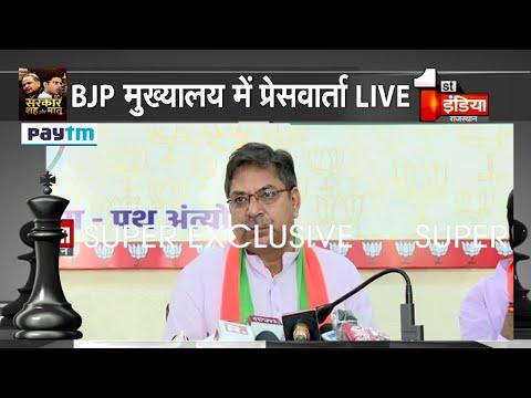 Rajasthan Political Crisis:BJP नेताओं ने PC कर खरीद फरोख्त के आरोपों पर Congress पर जमकर साधा निशाना