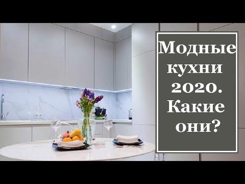 Модные кухни 2020. Какие они?