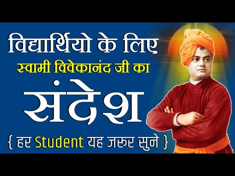 स्वामी विवेकानंद जी के संदेश | Best motivational quotes inspirational Speech for students in hindi✔