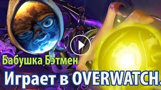Бабушка Бэтмен играет в Overwatch. Стратегия игры за Мойру :) / Видео