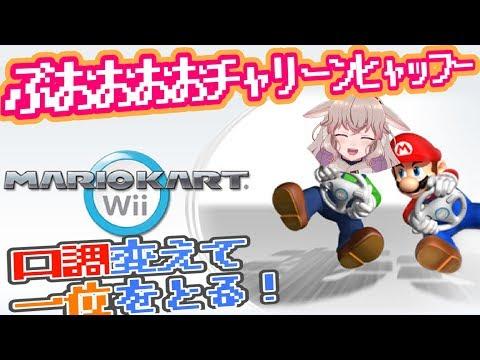 【マリオカートWii】表彰台に上るのはアタシ【アイドル部】