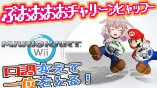 [LIVE] 【マリオカートWii】表彰台に上るのはアタシ【アイドル部】